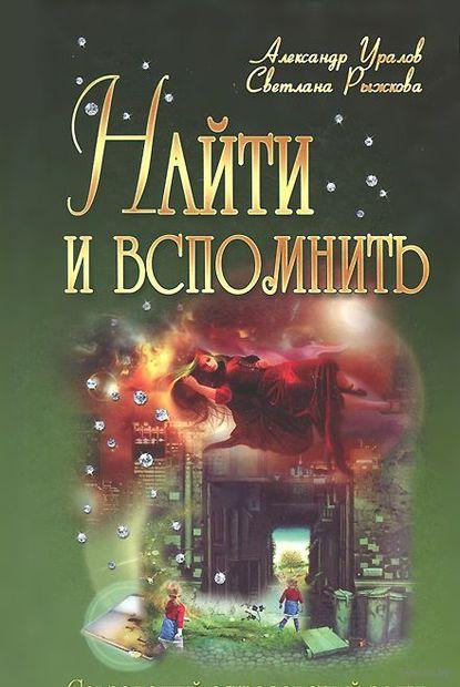 Найти и вспомнить. Александр Уралов, С. Рыжкова