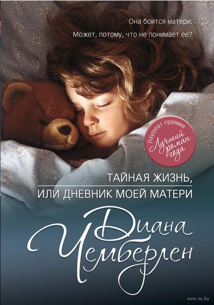 Тайная жизнь, или Дневник моей матери. Диана Чемберлен