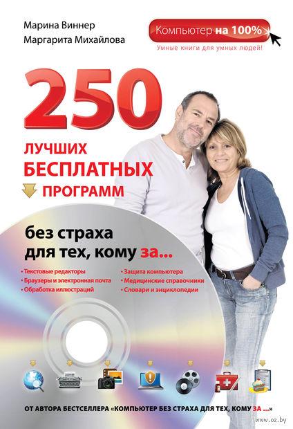 250 лучших бесплатных программ без страха для тех, кому за... (+ DVD). Марина Виннер, Маргарита Михайлова
