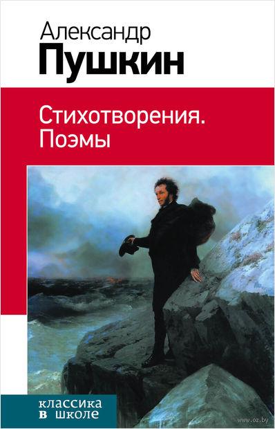 А. С. Пушкин. Стихотворения. Поэмы. Александр Пушкин