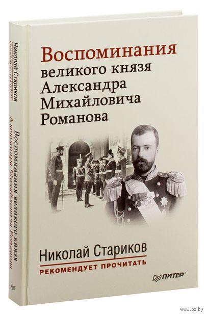 Воспоминания великого князя Александра Михайловича Романова. С предисловием Николая Старикова. Николай Стариков