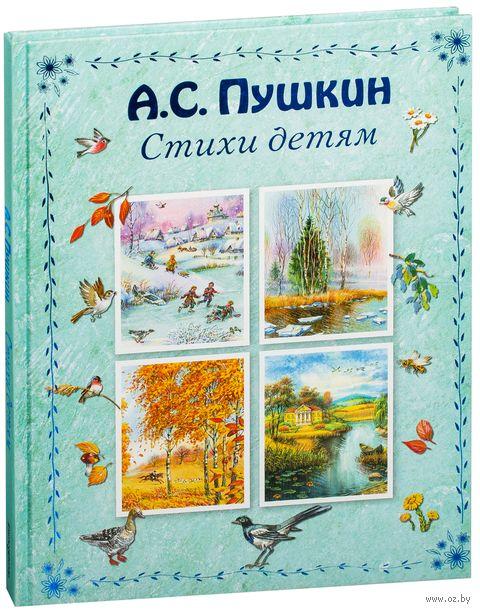 А.С.Пушкин. Стихи детям. Александр Пушкин