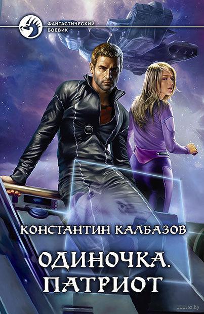 Одиночка. Патриот. Константин Калбазов