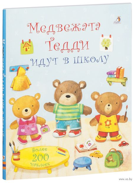 Медвежата Тедди идут в школу (+ наклейки)