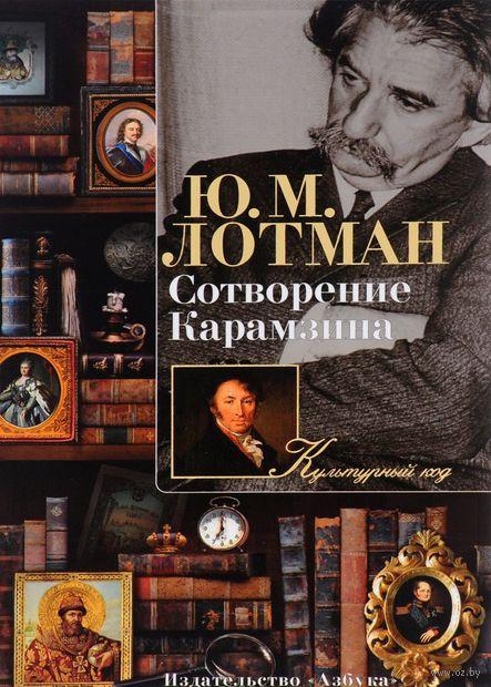 Сотворение Карамзина. Юрий Лотман
