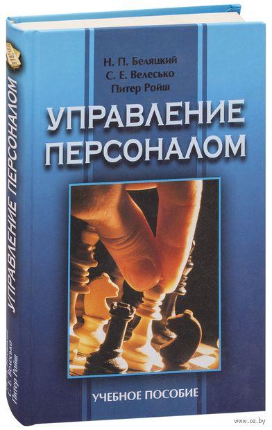 Управление персоналом. Учебное пособие. Н. Беляцкий