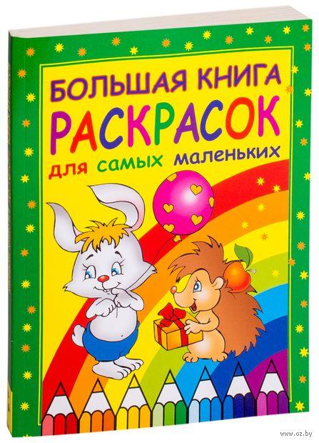 Большая книга раскрасок для самых маленьких — фото, картинка