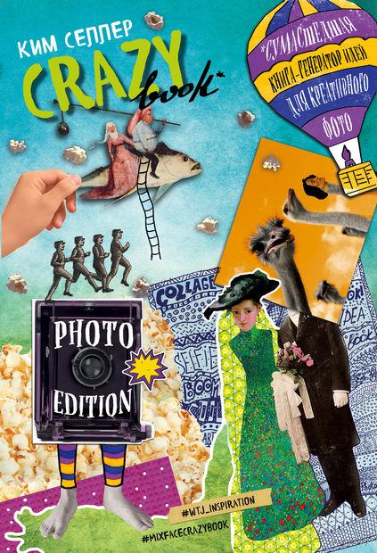 Crazy book. Photo edition. Сумасшедшая книга-генератор идей для креативных фото. Ким Селлер