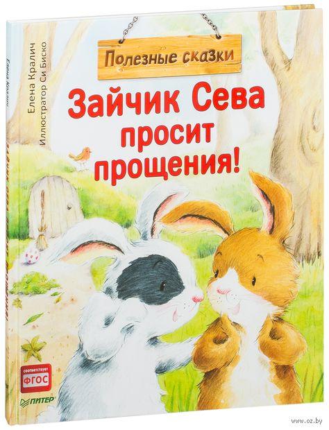 Зайчик Сева просит прощения! Полезные сказки — фото, картинка