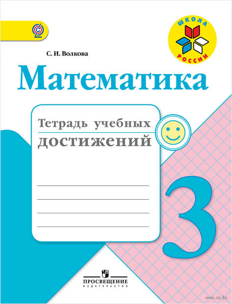 Математика. 3 класс. Тетрадь учебных достижений — фото, картинка