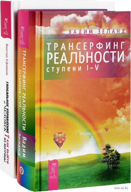 Глобальное управление и человек. Трансерфинг реальности. Ступень I-V (комплект из 2-х книг) — фото, картинка