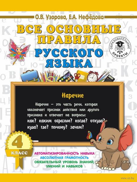 Все основные правила русского языка. 4 класс — фото, картинка