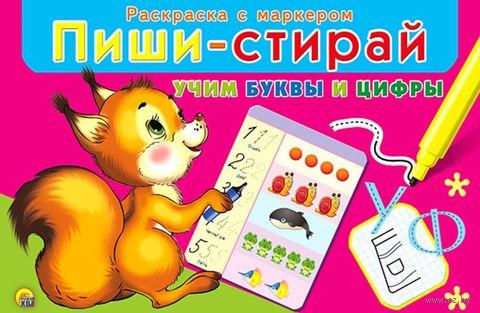 Пиши-стирай. Учим буквы и цвета — фото, картинка