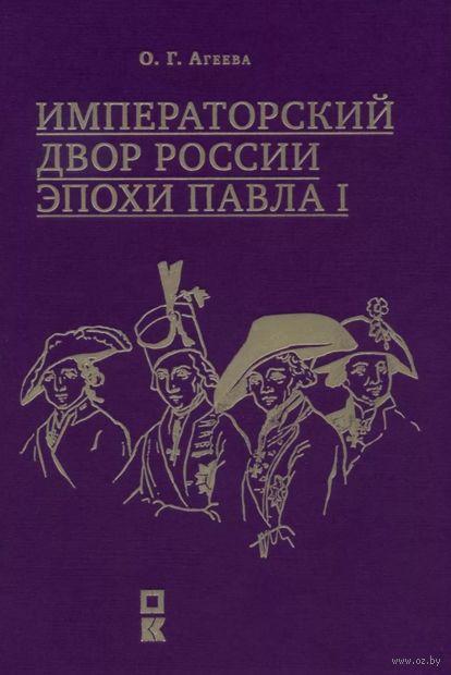 Императорский двор России эпохи Павла I — фото, картинка