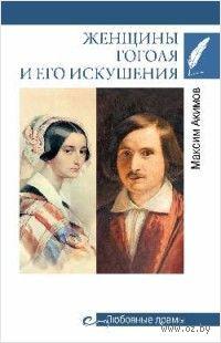 Женщины Гоголя и его искушения — фото, картинка