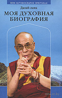Моя духовная биография. Далай-Лама
