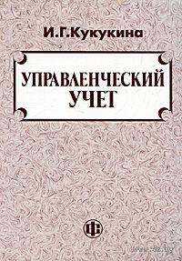 Управленческий учет (м). Ирина Кукукина