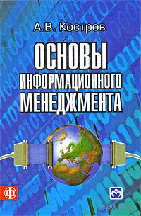 Основы информационного менеджмента. Алексей Костров