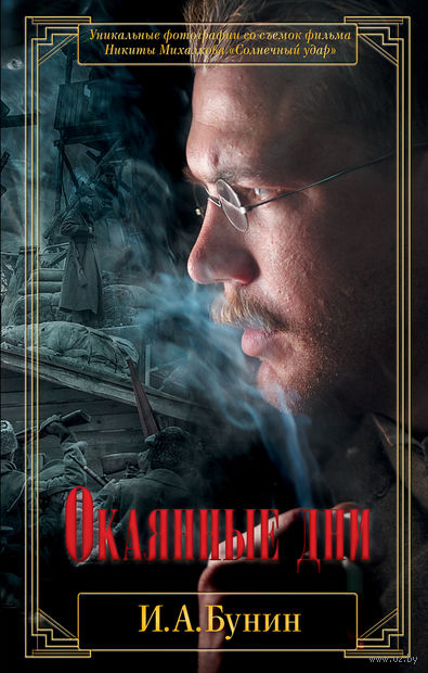 Окаянные дни (кинообложка). Иван Бунин