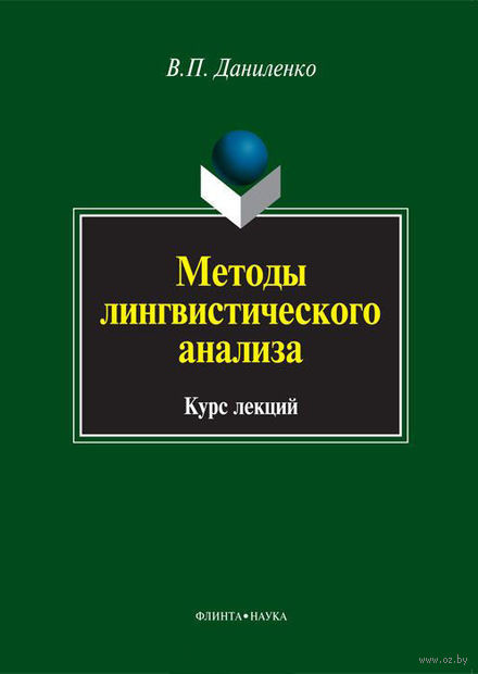 Методы лингвистического анализа. Валерий Даниленко