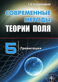 Современные методы теории поля. Том 5. Гравитация — фото, картинка