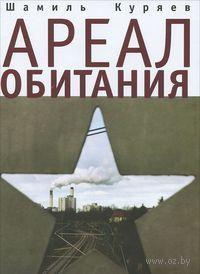 Ареал обитания. Шамиль Куряев