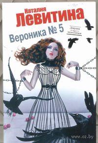 Вероника №5 (м). Наталия Левитина