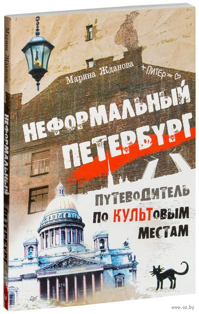 Неформальный Петербург. Путеводитель по культовым местам. Марина Жданова