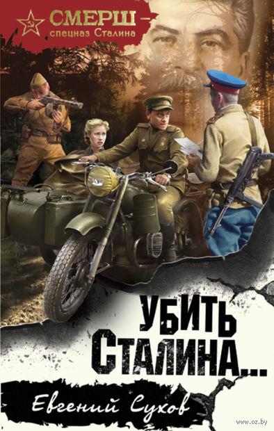 Убить Сталина. Евгений Сухов