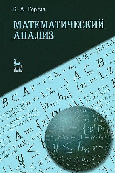 Математический анализ. Б. Горлач
