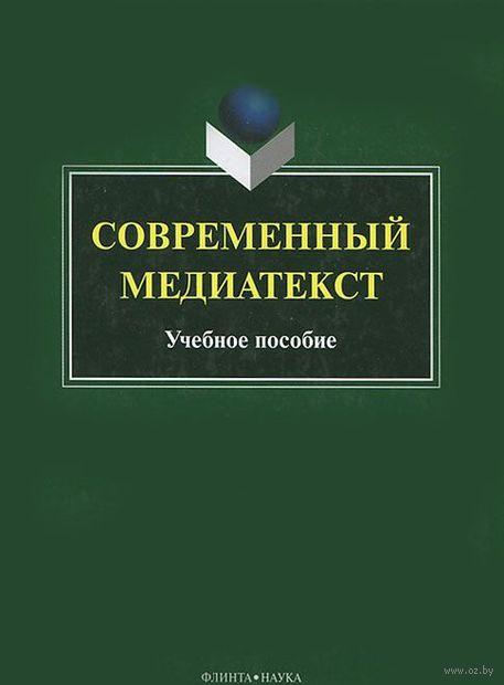 Современный медиатекст. Н. Кузьмина