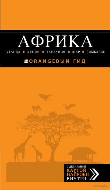 Африка. Уганда, Кения, Танзания, ЮАР, Зимбабве. Дмитрий Киселев
