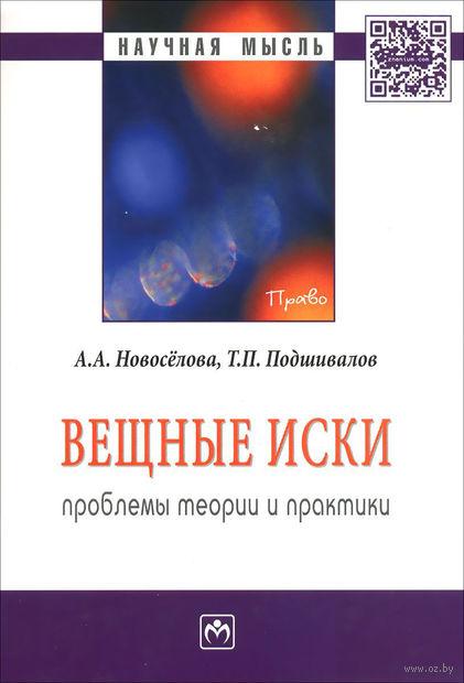 Вещные иски. Проблемы теории и практики. Т. Подшивалов, А. Новоселова