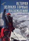История великих горных восхождений. Стефано Ардито