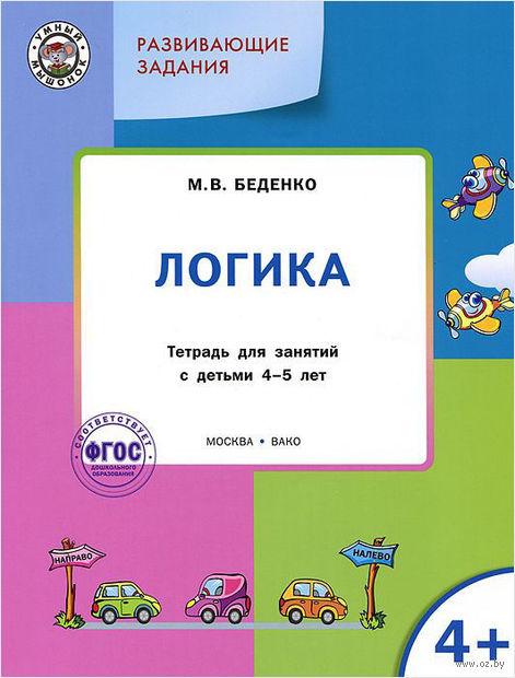 Развивающие задания. Логика. Тетрадь для занятий с детьми 4-5 лет. Марк Беденко