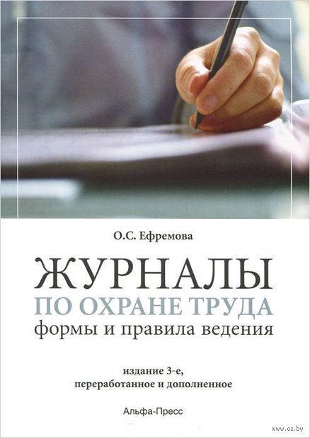Журналы по охране труда. Формы и правила ведения. Ольга Ефремова