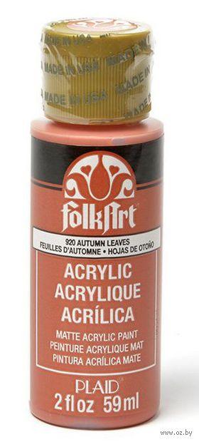 "Краска акриловая ""FolkArt. Acrylic Paint"" (осенняя листва; 59 мл; арт. PLD-00920) — фото, картинка"