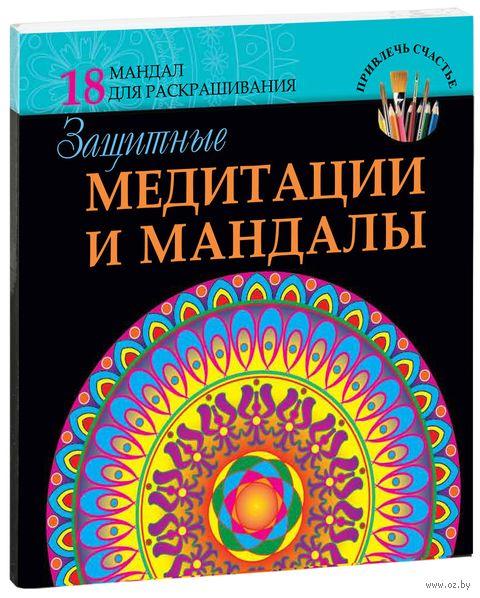 Защитные медитации и мандалы. Жанна Богданова