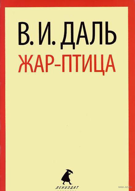 Жар-птица. Владимир Даль