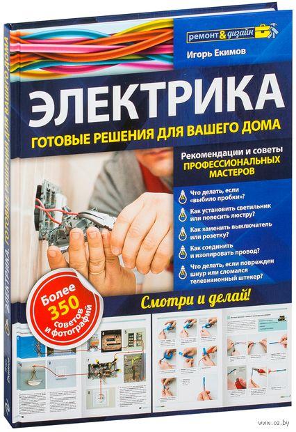 Электрика. Готовые решения для вашего дома — фото, картинка