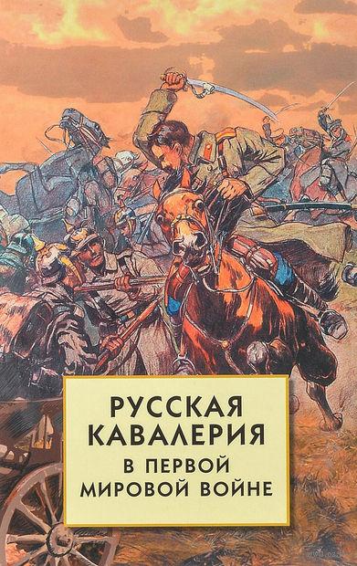 Русская кавалерия в Первой мировой войне — фото, картинка
