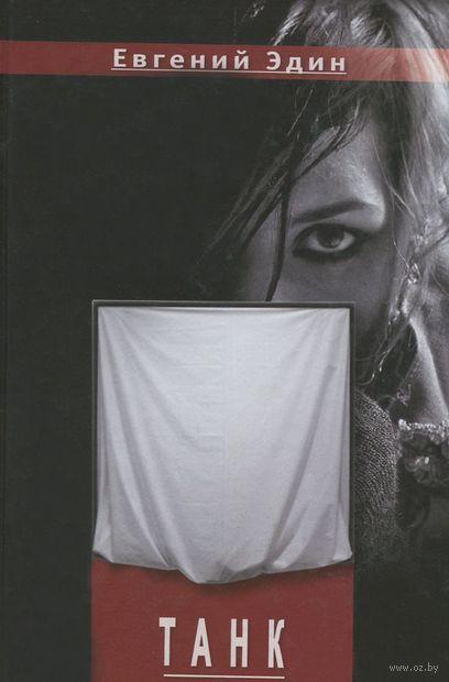 Танк из веника — фото, картинка