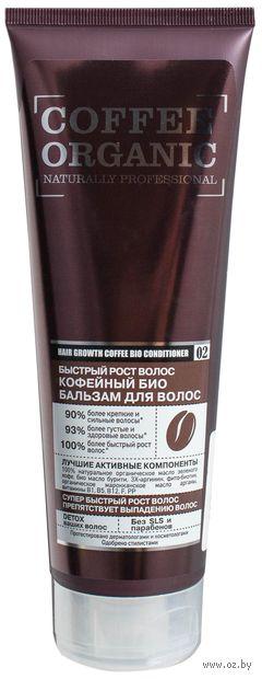 "Бальзам для волос ""Coffee organic"" (250 мл) — фото, картинка"
