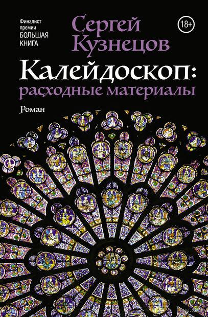 Калейдоскоп. Расходные материалы. Сергей Кузнецов