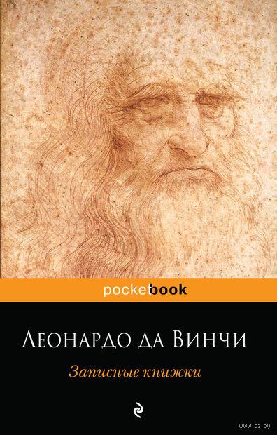 Записные книжки. Леонардо да Винчи