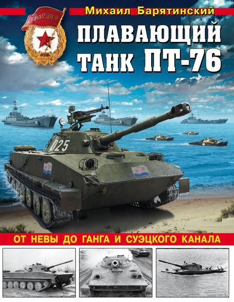 Плавающий танк ПТ-76. От Невы до Ганга и Суэцкого канала. Михаил Барятинский