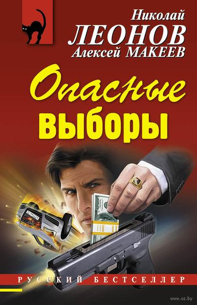 Опасные выборы (м). Алексей Макеев, Николай Леонов