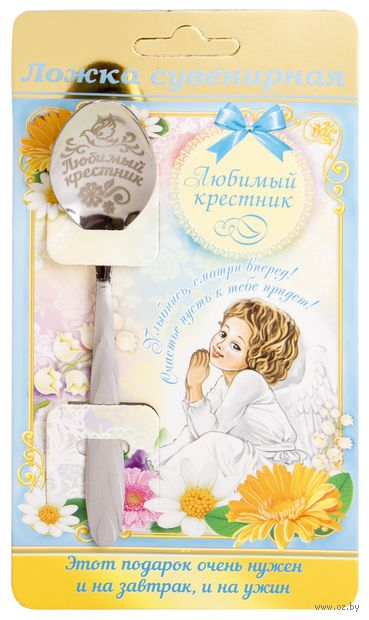 """Ложка чайная металлическая на открытке """"Любимый крестник"""" (137 мм) — фото, картинка"""