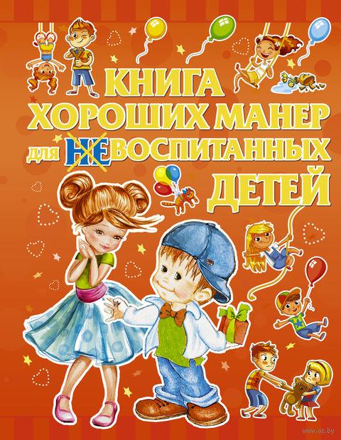 Книга хороших манер для воспитанных детей — фото, картинка