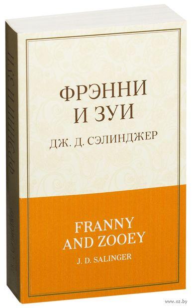 Фрэнни и Зуи (м) — фото, картинка